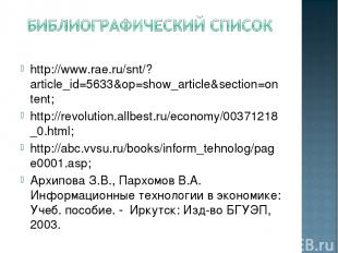 http://www.rae.ru/snt/?article_id=5633&op=show_article&section=ontent; http://re