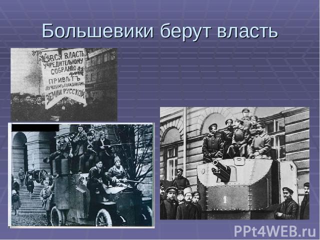 Большевики взяли власть свои руки