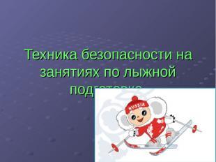 Техника безопасности на занятиях по лыжной подготовке.