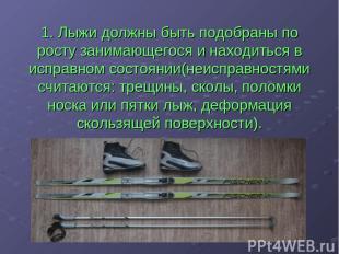 1. Лыжи должны быть подобраны по росту занимающегося и находиться в исправном со