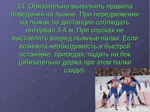 14. Обязательно выполнять правила поведения на лыжне. При передвижении на лыжах