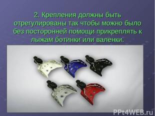 2. Крепления должны быть отрегулированы так чтобы можно было без посторонней пом