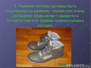 4. Лыжные ботинки должны быть подобраны по размеру: тесная или очень свободная о