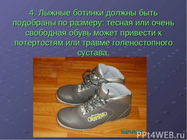 4. Лыжные ботинки должны быть подобраны по размеру: тесная или очень свободная обувь может привести к потертостям или травме голеностопного сустава.