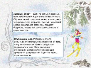 Лыжный спорт – один из самых массовых, привлекательных и доступных видов спорта.