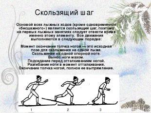 Скользящий шаг Основой всех лыжных ходов (кроме одновременное «бесшажного») явля
