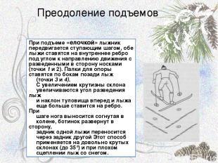 Преодоление подъемов При подъеме «елочкой» лыжник передвигается ступающим шагом,