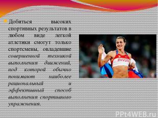 Добиться высоких спортивных результатов в любом виде легкой атлетики смогут толь