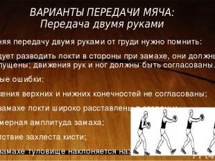 ВАРИАНТЫ ПЕРЕДАЧИ МЯЧА: Передача двумя руками Выполняя передачу двумя руками от