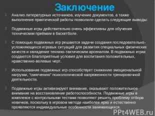 Заключение Анализ литературных источников, изучение документов, а также выполнен