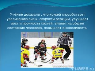 Учёные доказали , что хоккей способствует увеличению силы, скорости реакции, улу