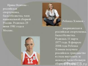 Ирина Осипова – российская спортсменка, баскетболистка, член национальной сборно
