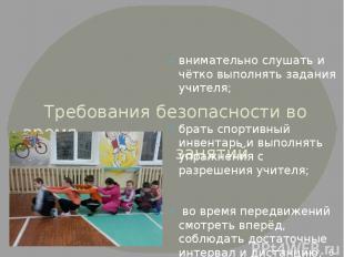 Требования безопасности во время занятий Учащийся должен: внимательно слушать и