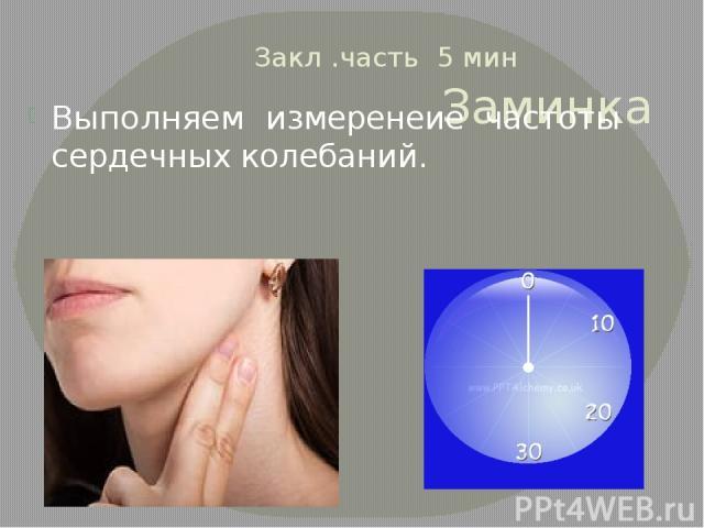 Закл .часть 5 мин Заминка Выполняем измеренеие частоты сердечных колебаний.
