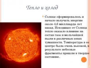 Тепло и холод Солнце сформировалось и начало излучать энергию около 4,6 миллиард