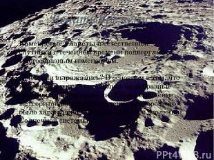 Печать времени Каменистые планеты и естественные спутники с течением времени под