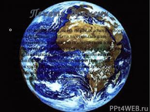 Печать времени Судя по всему, Земля на первых этапах своего существования испыта
