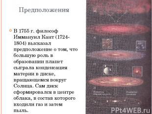 Предположения В 1755 г. философ Иммануил Кант (1724-1804) высказал предположение