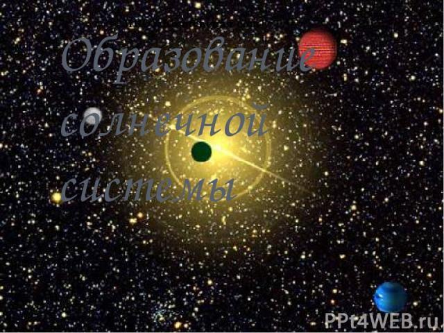 Образование солнечной системы МКОУ Кочневская сош