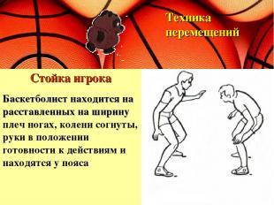 Стойка игрока Техника перемещений Баскетболист находится на расставленных на шир