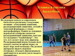 По игровым амплуа в современом баскетболе различают следующие позиции - атакующи