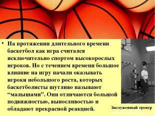 На протяжении длительного времени баскетбол как игра считался исключительно спор