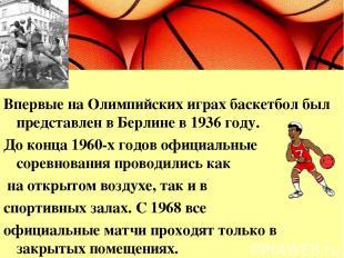 Впервые на Олимпийских играх баскетбол был представлен в Берлине в 1936 году. До