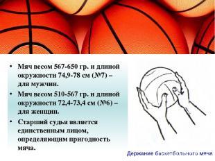 Мяч весом 567-650 гр. и длиной окружности 74,9-78 см (№7) – для мужчин. Мяч весо