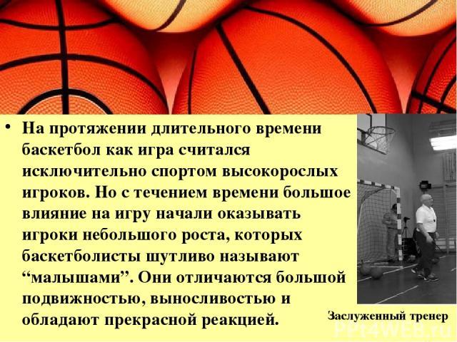 """На протяжении длительного времени баскетбол как игра считался исключительно спортом высокорослых игроков. Но с течением времени большое влияние на игру начали оказывать игроки небольшого роста, которых баскетболисты шутливо называют """"малышами"""". Они …"""