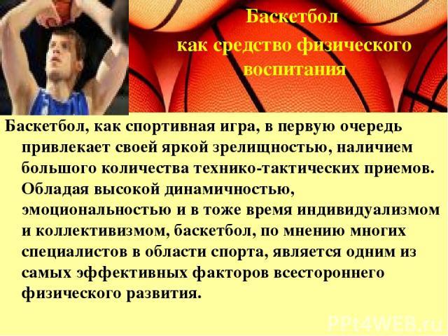 Баскетбол, как спортивная игра, в первую очередь привлекает своей яркой зрелищностью, наличием большого количества технико-тактических приемов. Обладая высокой динамичностью, эмоциональностью и в тоже время индивидуализмом и коллективизмом, баскетбо…