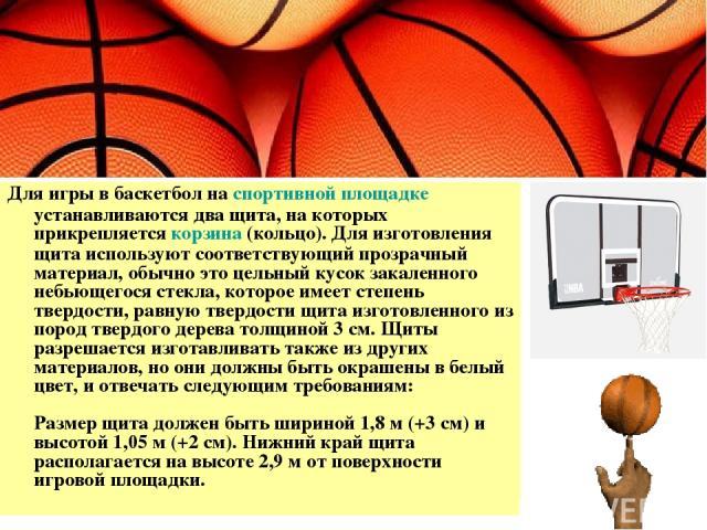 Для игры в баскетбол на спортивной площадке устанавливаются два щита, на которых прикрепляется корзина (кольцо). Для изготовления щита используют соответствующий прозрачный материал, обычно это цельный кусок закаленного небьющегося стекла, которое и…