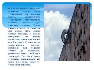 В две наклонные стены под прямыми углами были установлены три круглых плиты, наз
