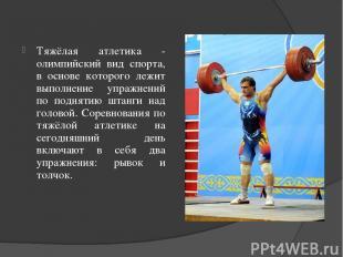 Тяжёлая атлетика - олимпийский вид спорта, в основе которого лежит выполнение уп
