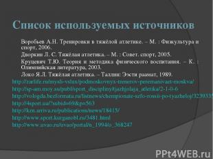 Список используемых источников Воробьев А.Н. Тренировки в тяжёлой атлетике. – М.