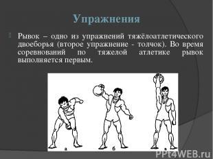 Упражнения Рывок – одно из упражнений тяжёлоатлетического двоеборья (второе упра