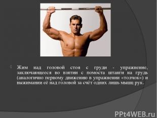 Жим над головой стоя с груди - упражнение, заключающееся во взятии с помоста шта