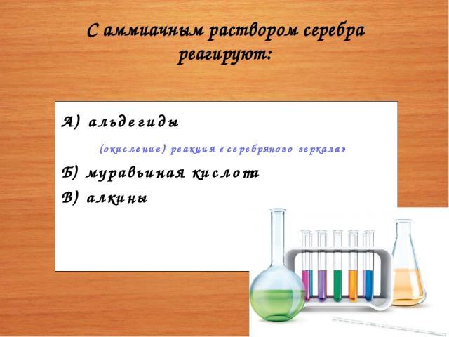 Соединения кислот с аммиаком образуют соли аммония (нитрат, сульфат, хлорид)