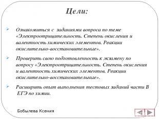Цели: Бобылева Ксения Ознакомиться с заданиями вопроса по теме «Электроотрицател