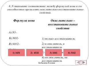 8. Установите соответствие между формулой иона и его способностью проявлять окис