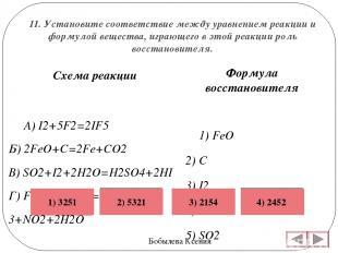 11. Установите соответствие между уравнением реакции и формулой вещества, играющ