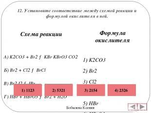 12. Установите соответствие между схемой реакции и формулой окислителя в ней. Бо