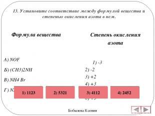 13. Установите соответствие между формулой вещества и степенью окисления азота в