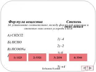 14. установите соответствие между формулой вещества и степенью окисления углерод