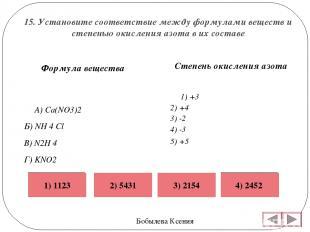 15. Установите соответствие между формулами веществ и степенью окисления азота в