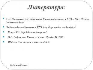 Литература: Бобылева Ксения В .Н. Доронькин, А.Г. Бережная Химия подготовка к ЕГ