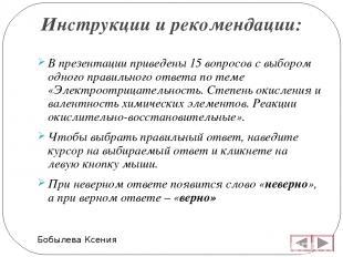 Инструкции и рекомендации: Бобылева Ксения В презентации приведены 15 вопросов с