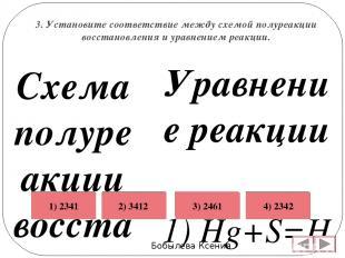 3. Установите соответствие между схемой полуреакции восстановления и уравнением