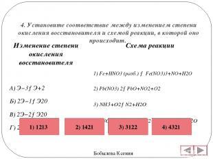 4. Установите соответствие между изменением степени окисления восстановителя и с
