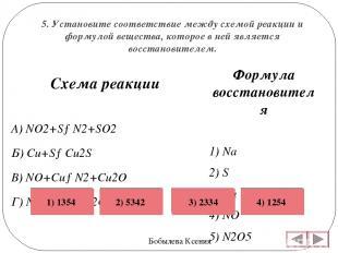 5. Установите соответствие между схемой реакции и формулой вещества, которое в н