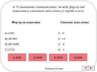 6. Установите соответствие между формулой вещества и степенью окисления углерода